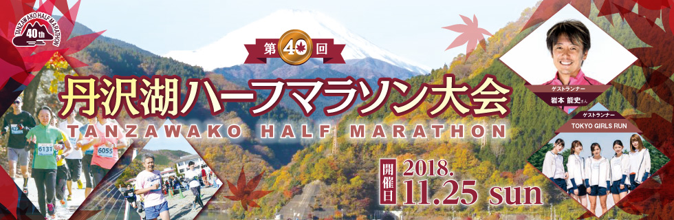 第40回丹沢湖ハーフマラソン大会【公式】