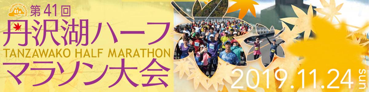 第41回丹沢湖ハーフマラソン大会【公式】