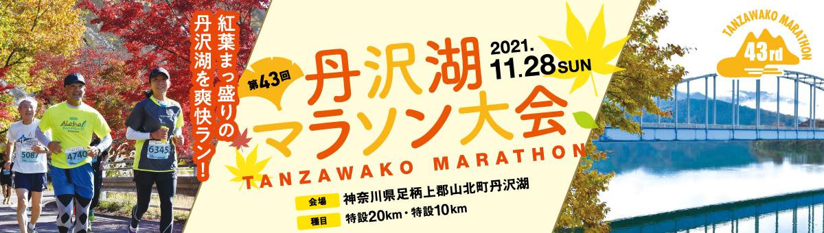 第43回丹沢湖マラソン大会【公式】